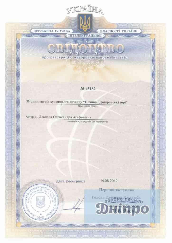наші бренди авторське дніпровську зорі
