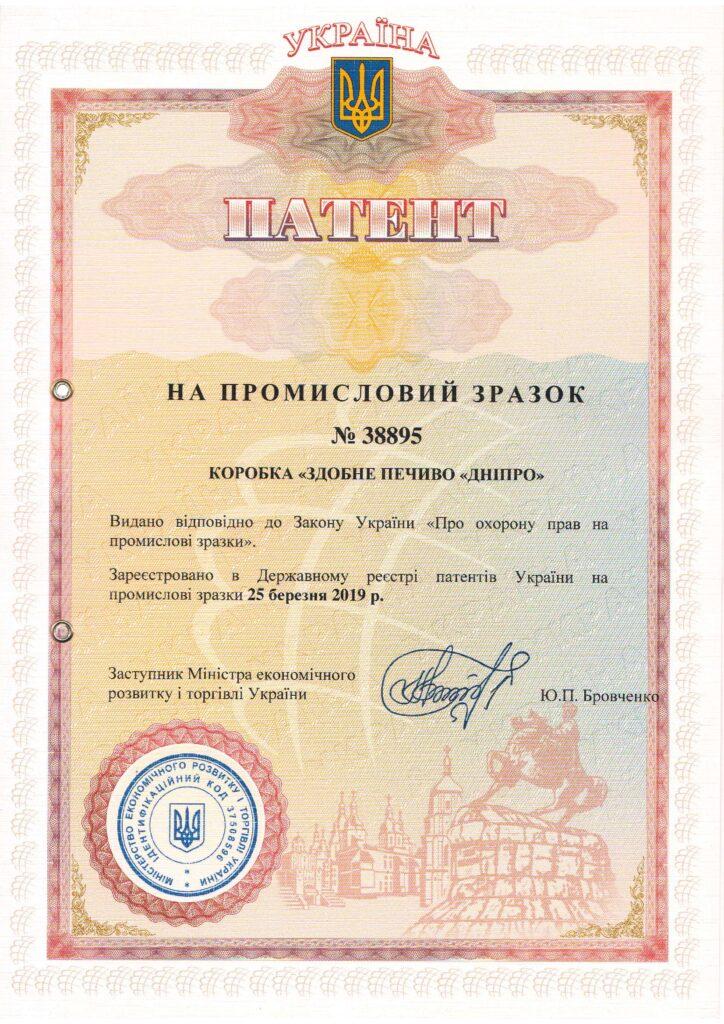 наші бренди патент 38895