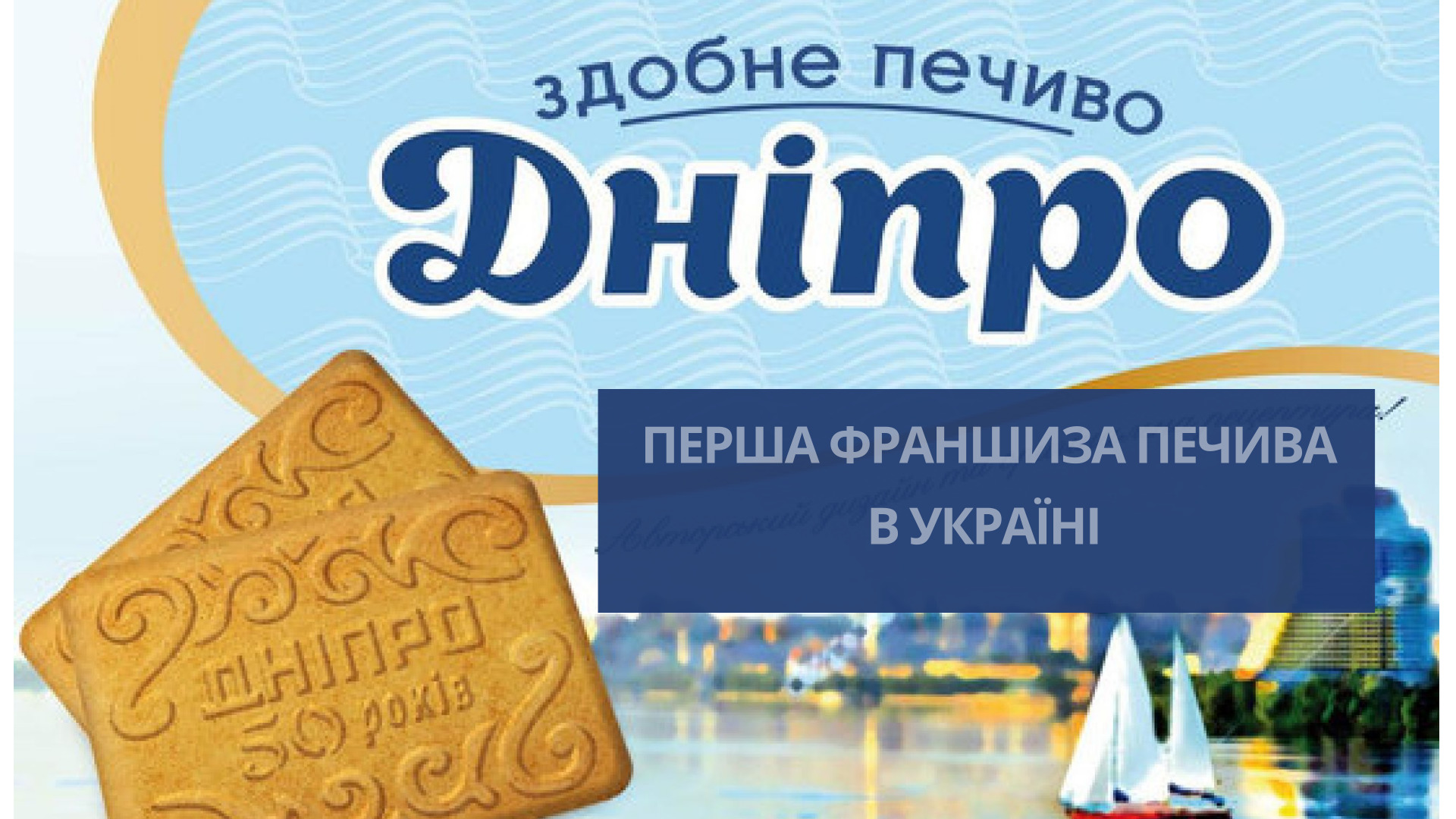 перша франшиза печива в Україні